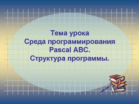 Как с сайта паскаль abc программу